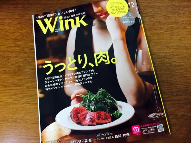Wink12月号